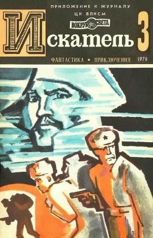 Искатель. 1976. Выпуск №3
