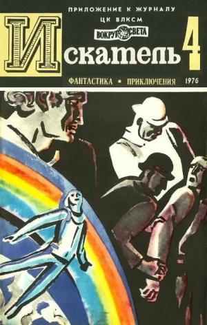 Искатель. 1976. Выпуск №4