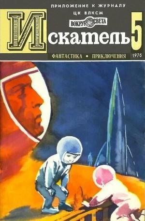 Искатель. 1976. Выпуск №5