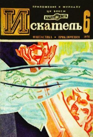 Искатель. 1976. Выпуск №6