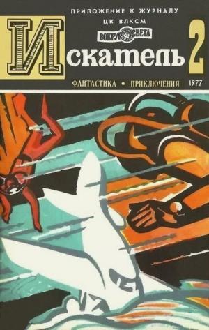 Искатель. 1977. Выпуск №2