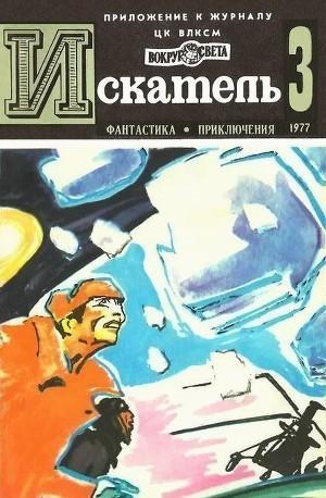 Искатель. 1977. Выпуск №3