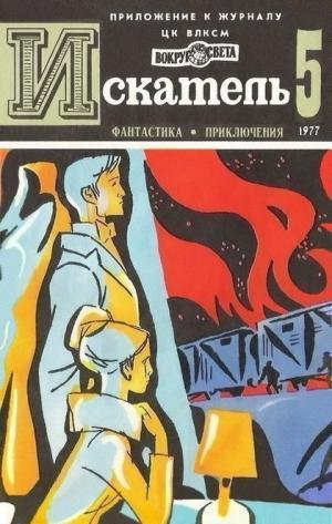 Искатель. 1977. Выпуск №5