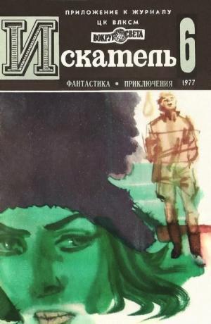 Искатель. 1977. Выпуск №6