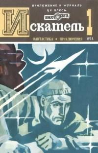 Искатель. 1978. Выпуск №1