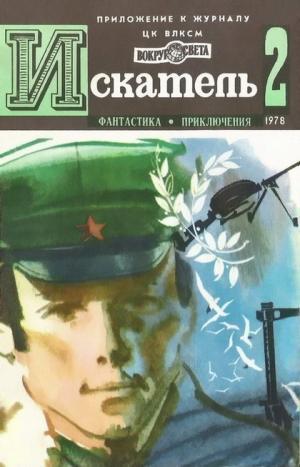 Искатель. 1978. Выпуск №2