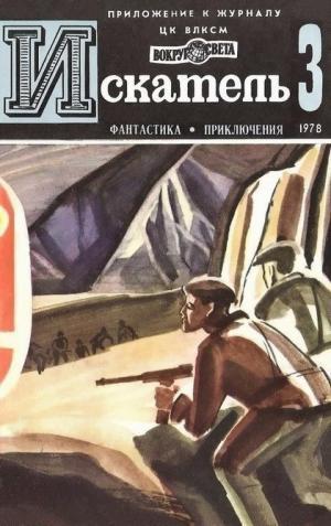 Искатель. 1978. Выпуск №3