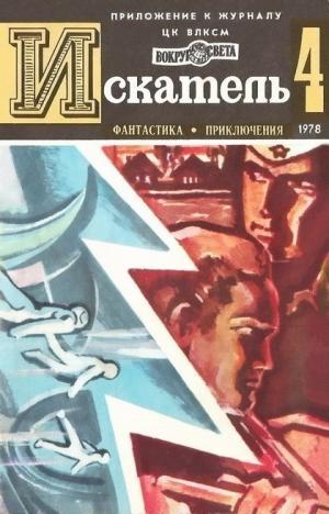 Искатель. 1978. Выпуск №4