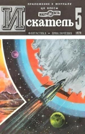 Искатель. 1978. Выпуск №5