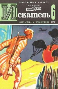 Искатель. 1978. Выпуск №6