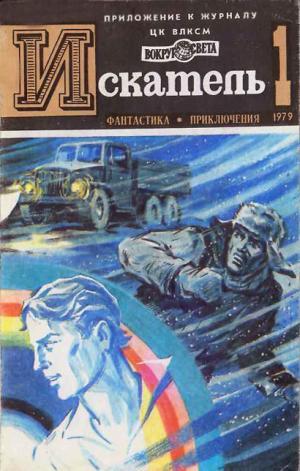 Искатель. 1979. Выпуск №1