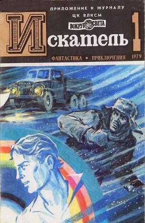 ИСКАТЕЛЬ.1979.ВЫПУСК №1