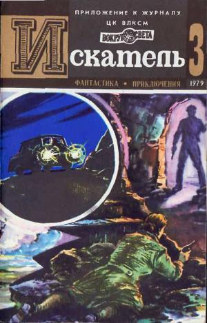 ИСКАТЕЛЬ .1979 .ВЫПУСК № 3