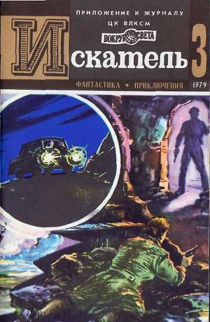 Искатель. 1979. Выпуск №3