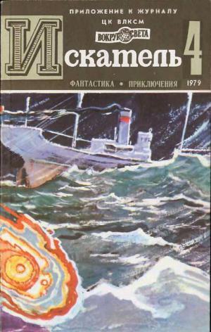 Искатель. 1979. Выпуск №4