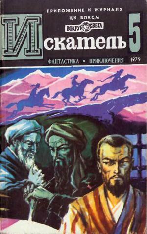Искатель.1979.Выпуск №5