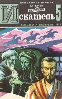Искатель. 1979. Выпуск №5
