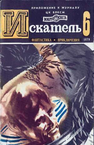 ИСКАТЕЛЬ.1979.ВЫПУСК №6