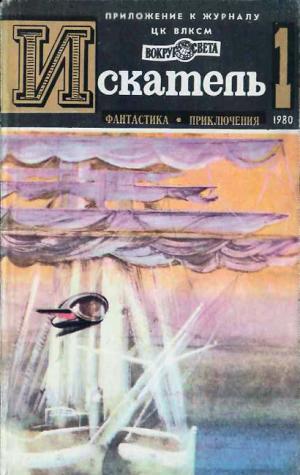ИСКАТЕЛЬ.1980.ВЫПУСК №1