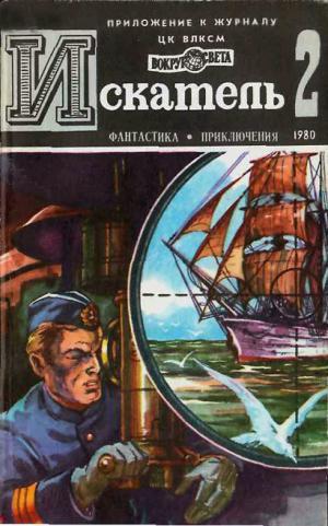 ИСКАТЕЛЬ.1980.ВЫПУСК №2