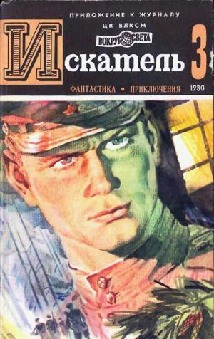 ИСКАТЕЛЬ.1980.ВЫПУСК №3