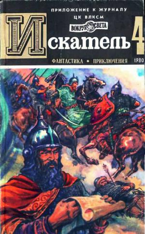 ИСКАТЕЛЬ.1980.ВЫПУСК №4