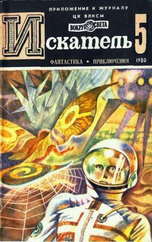 ИСКАТЕЛЬ.1980.ВЫПУСК №5