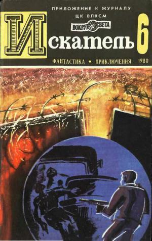 Искатель.1980 [Выпуск №6]