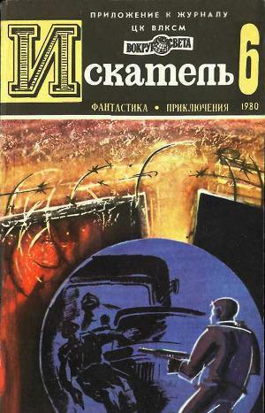 Искатель. 1980. Выпуск №6