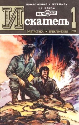 Искатель. 1981. Выпуск №1