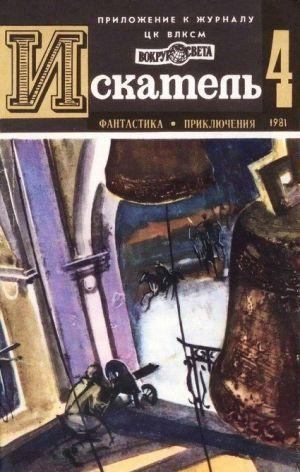 Искатель. 1981. Выпуск №4