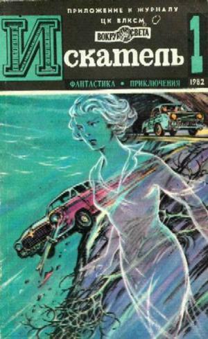 Искатель. 1982. Выпуск №1