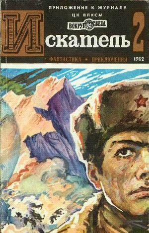 Искатель. 1982. Выпуск №2