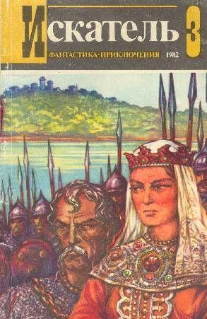 Искатель. 1982. Выпуск №3