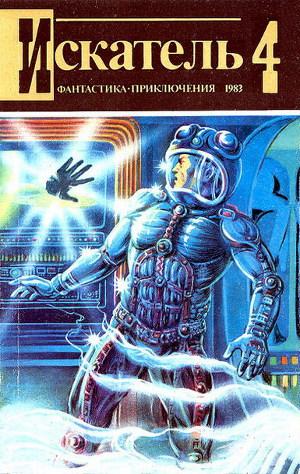 Искатель. 1983. №4