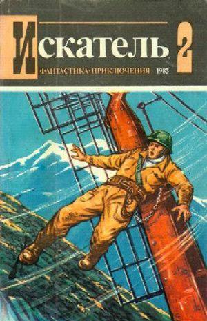 Искатель. 1983. Выпуск №2