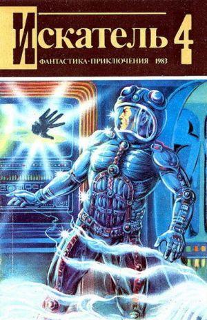 Искатель. 1983. Выпуск №4