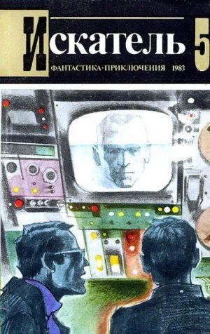 Искатель. 1983. Выпуск №5
