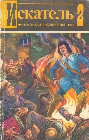 Искатель. 1984. Выпуск №2