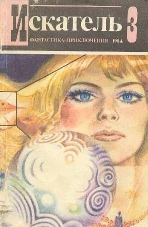 Искатель. 1984. Выпуск №3