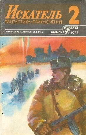 Искатель. 1985. Выпуск №2