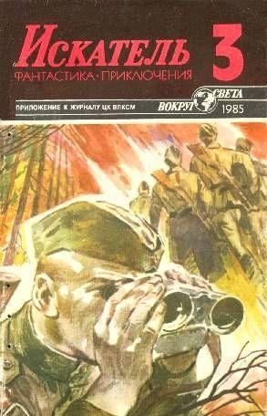 Искатель. 1985. Выпуск №3