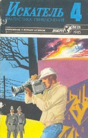 Искатель. 1985. Выпуск №4