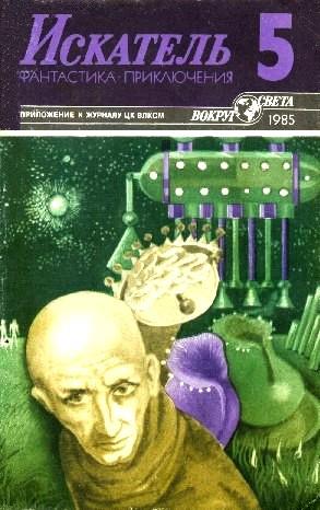 Искатель. 1985. Выпуск №5