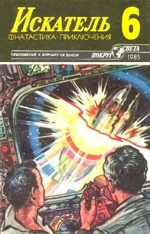 Искатель. 1985. Выпуск №6