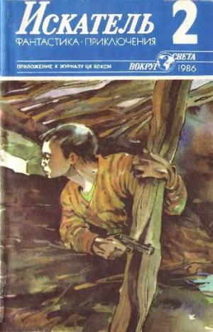 Искатель. 1986. Выпуск №2