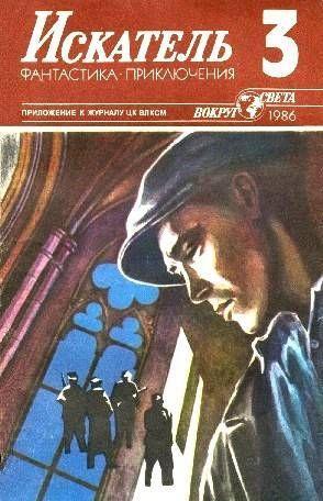 Искатель. 1986. Выпуск №3