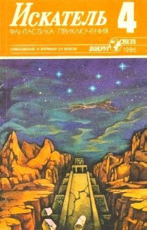Искатель. 1986. Выпуск №4