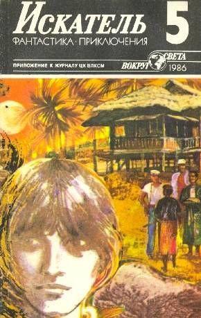 Искатель. 1986. Выпуск №5