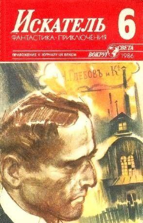 Искатель. 1986. Выпуск №6